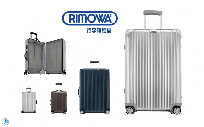 【旅遊租借】出國良伴,RIMOWA行李箱飛租不可